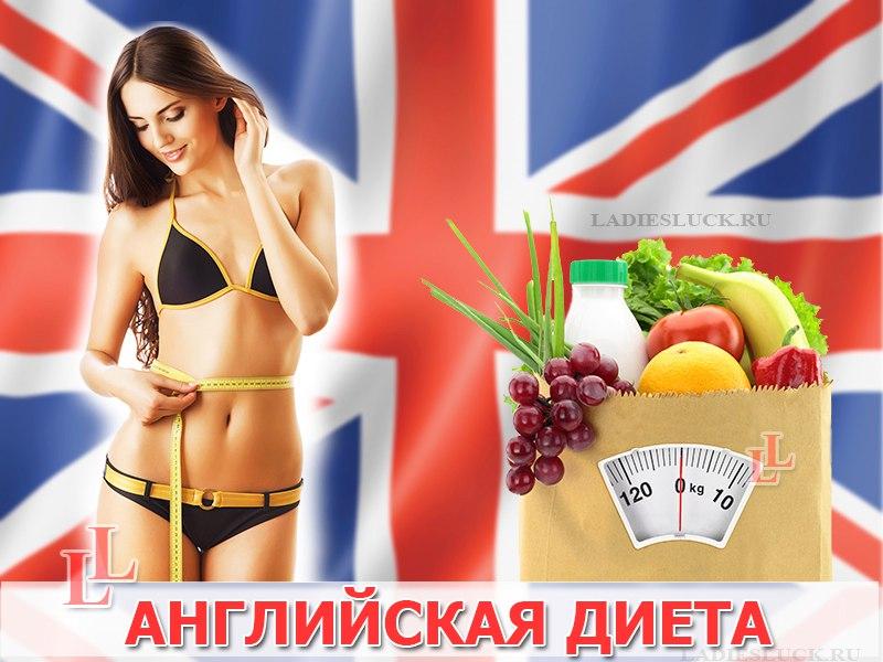 Английской кефирной диете