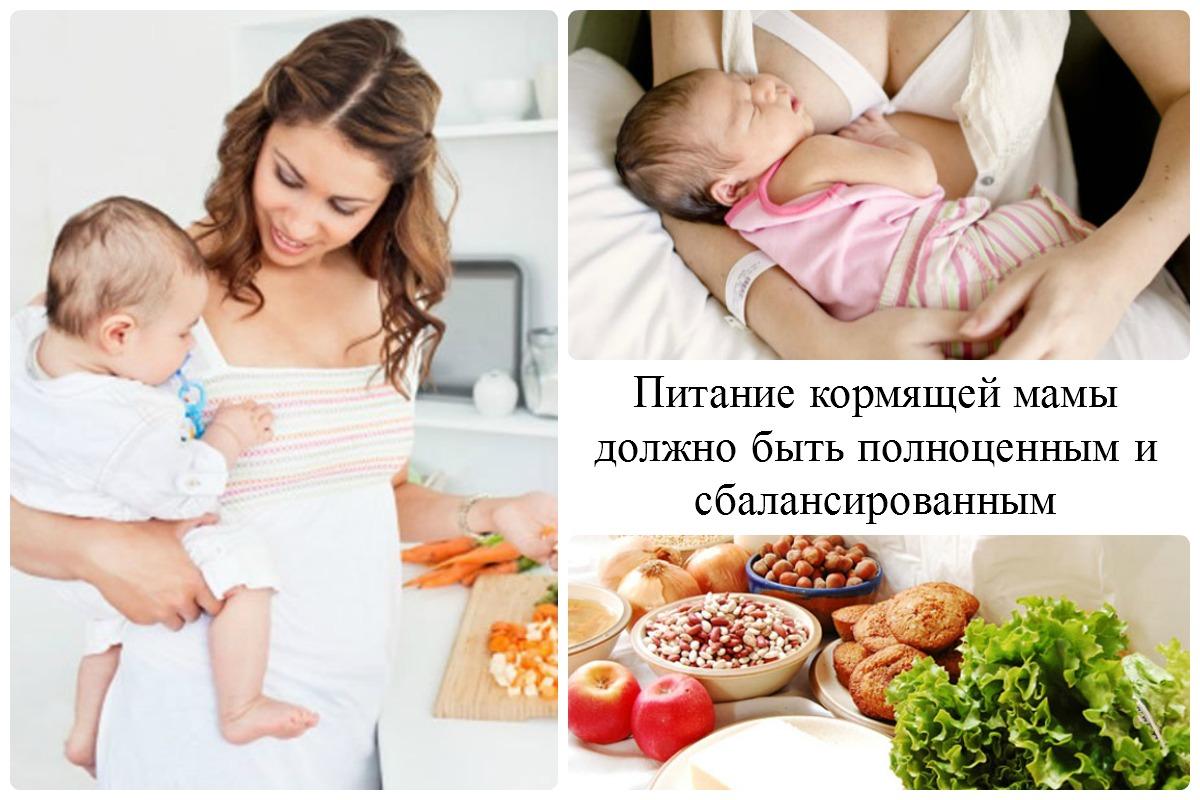 Диета кормящих мам новорожденных